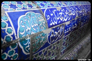 Quranic Verses on the grave