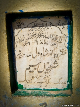 The shrine of Noor Shah - located within the ancient city.